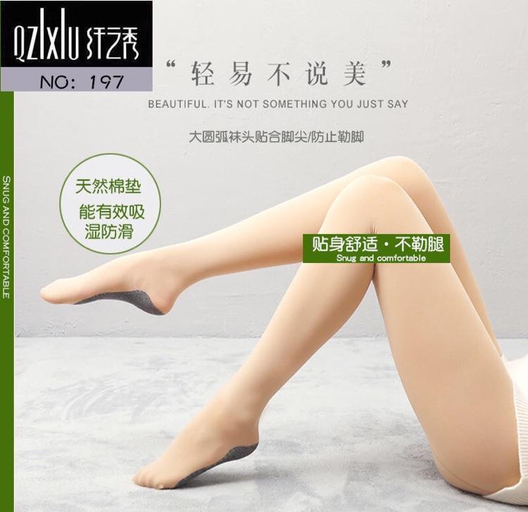 纤之秀W197 富姐润肤牛油果连裤袜,加肥加大脚底加棉200D