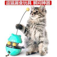 宠物用品亚马逊宠物猫咪玩具摇摇漏食球新款玩具不倒翁益智慢食