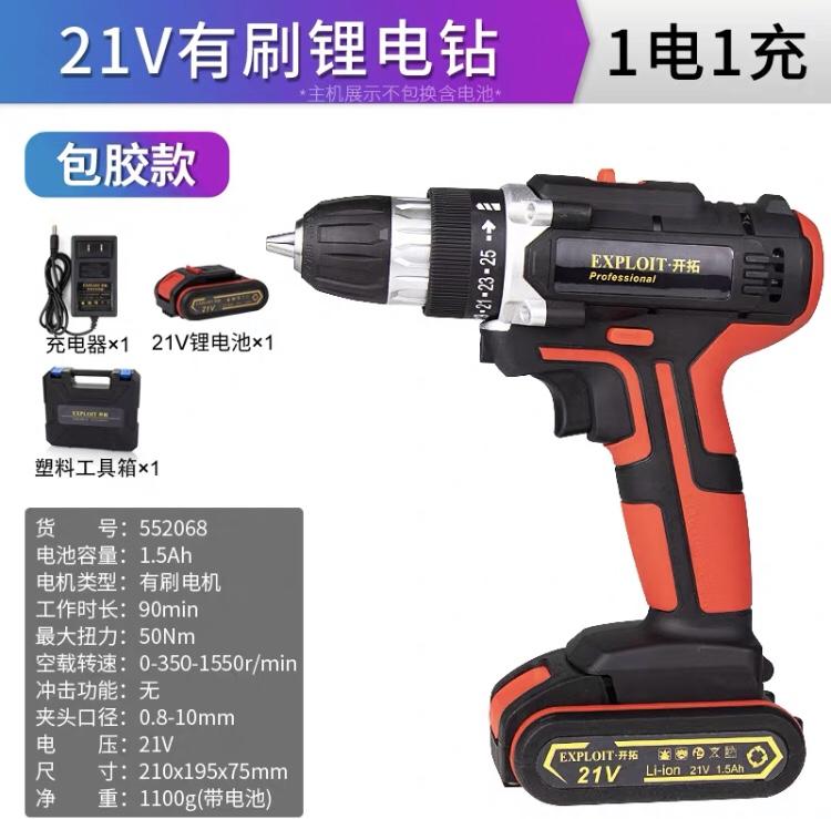21V红黑锂电钻
