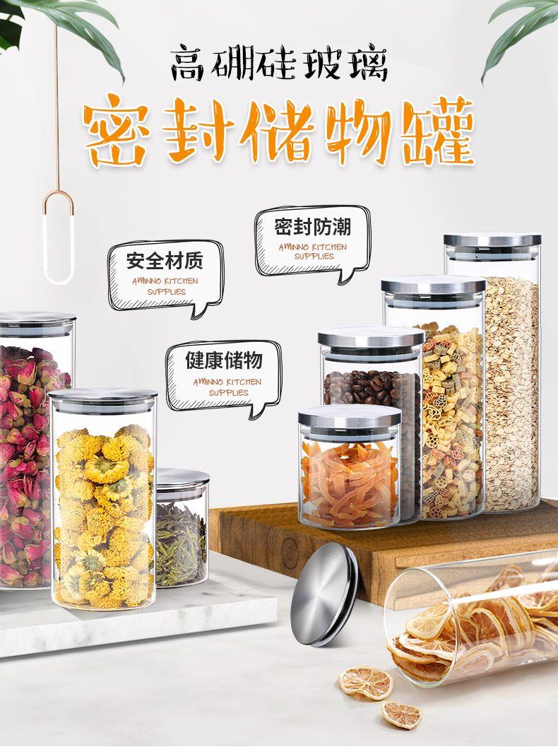 高硼硅玻璃罐不锈钢盖密封罐三件套透明茶叶罐杂粮收纳储物罐