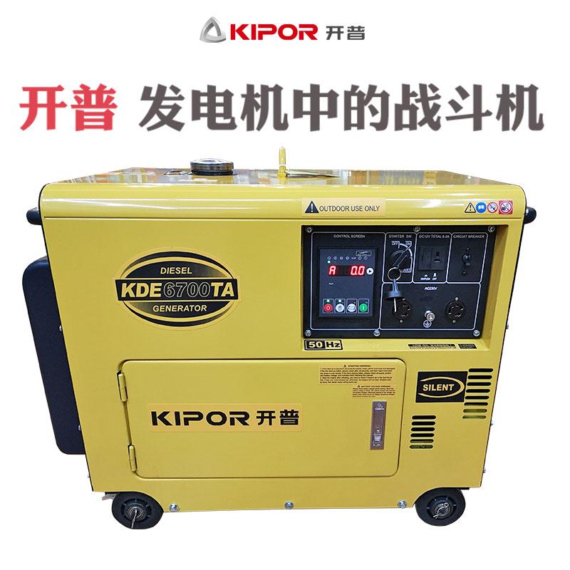 KIPOR开普5KW静音柴油发电机小型家用移动式KDE6700TA