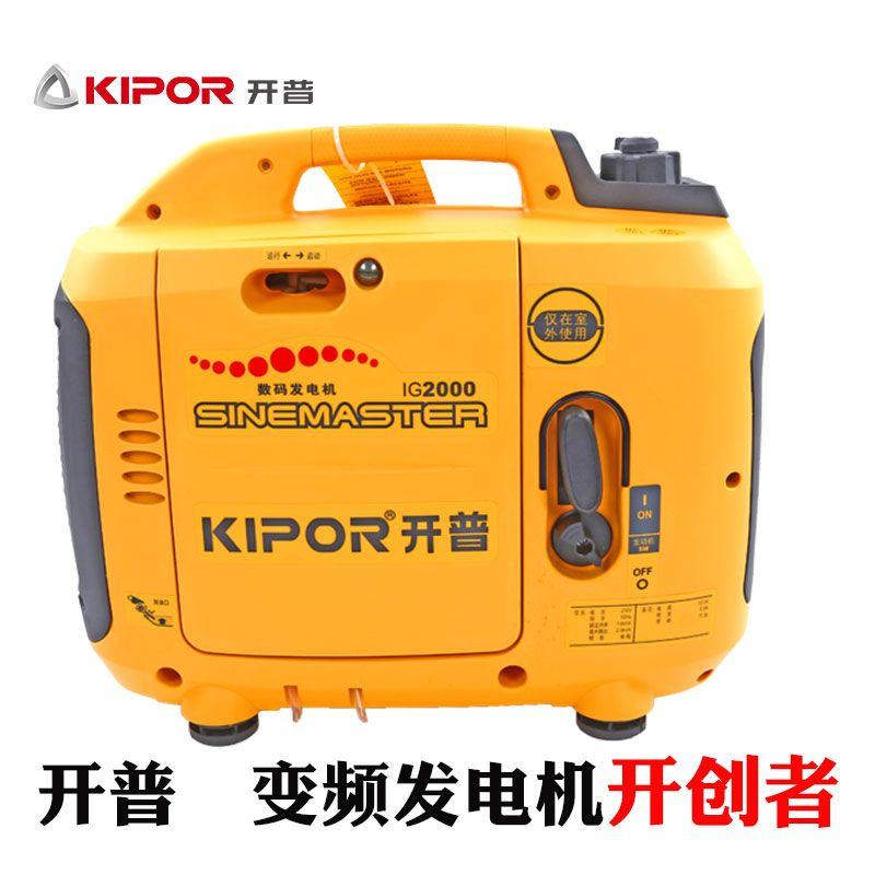 KIPOR开普2KW汽油变频发电机家用小型静音便携式IG2000