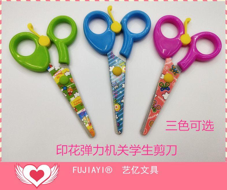 办公学生剪刀 印花剪刀 安全带弹力小机关儿童用DIY美工剪纸刀