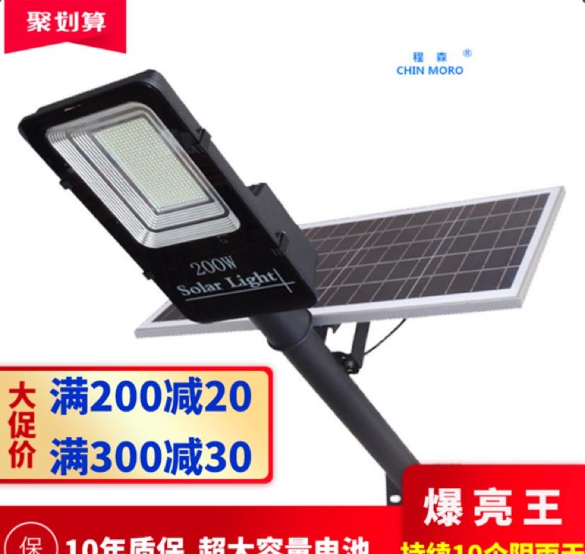 太阳能分体路灯200w