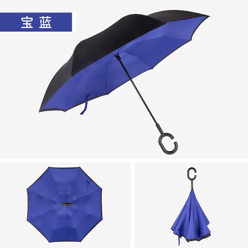 汽车素色反向雨伞