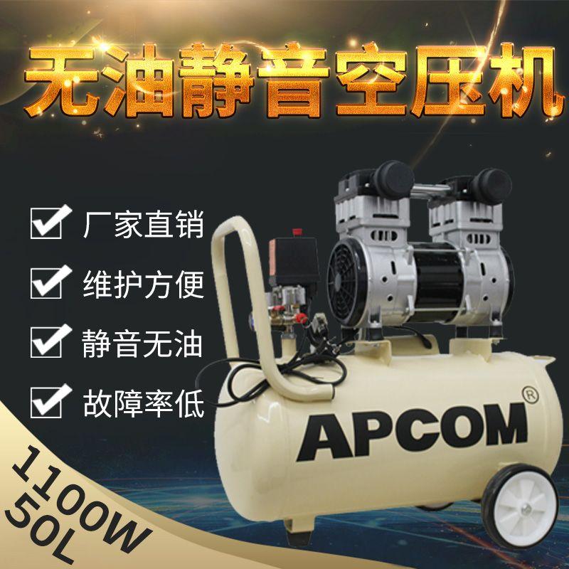 欧佩克静音空压机小型高压空气压缩机木工喷漆打气泵EX1100W-50L