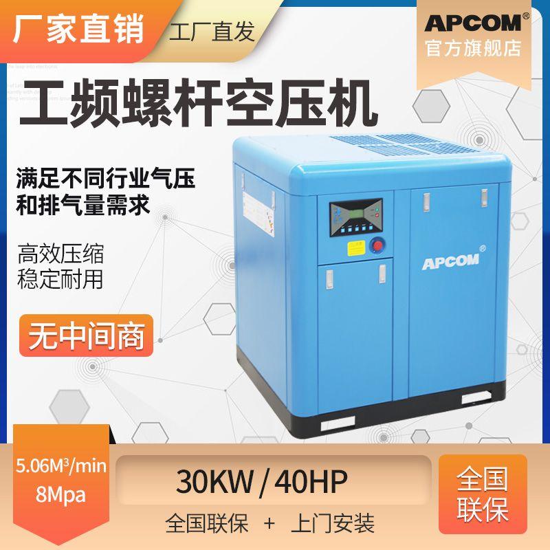 欧佩克30kw工频螺杆空压机 40hp节能省电一体式空气压缩机SD30