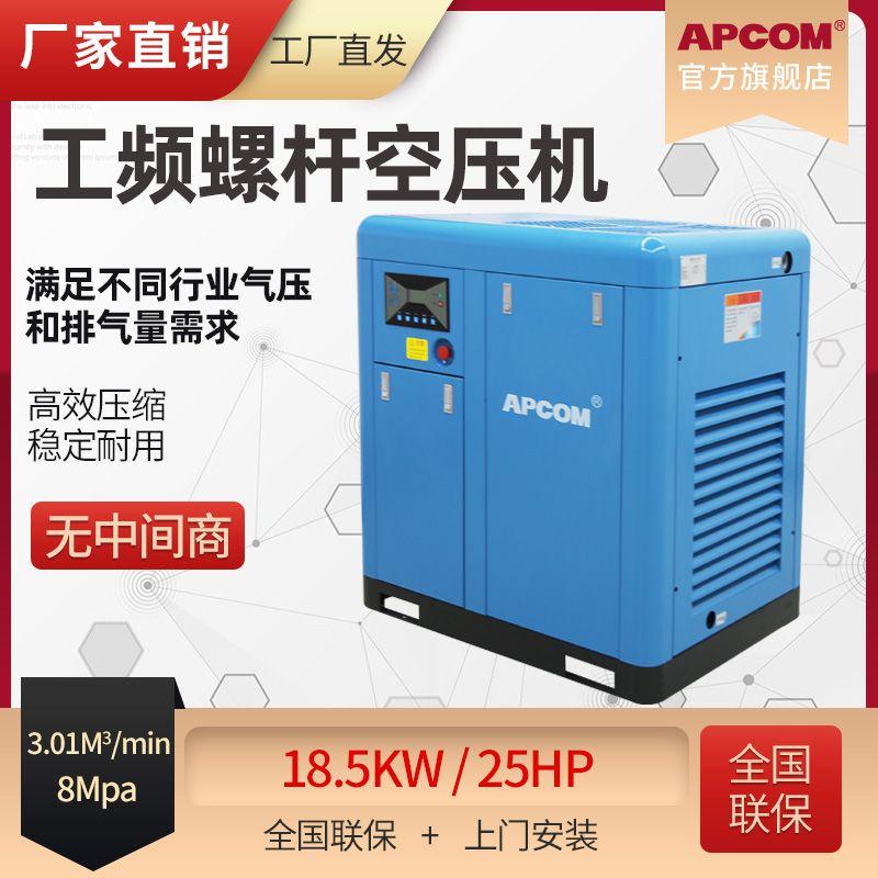 欧佩克18.5kw工频螺杆空压机25hp节能省电一体式空气压缩机SD18.5