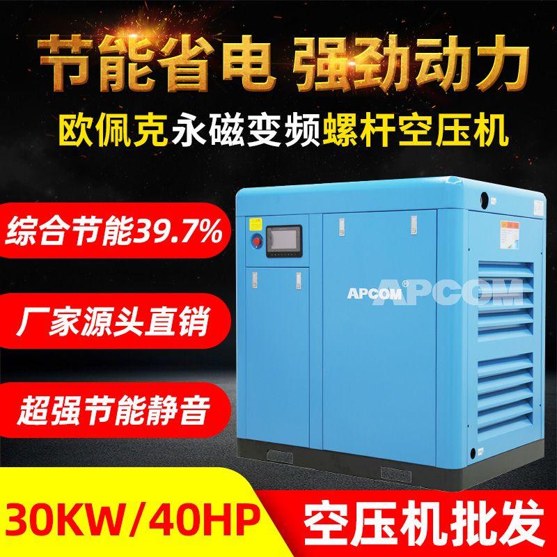 欧佩克30kw变频空压机节能省电螺杆式空气压缩机厂家批发VSD30