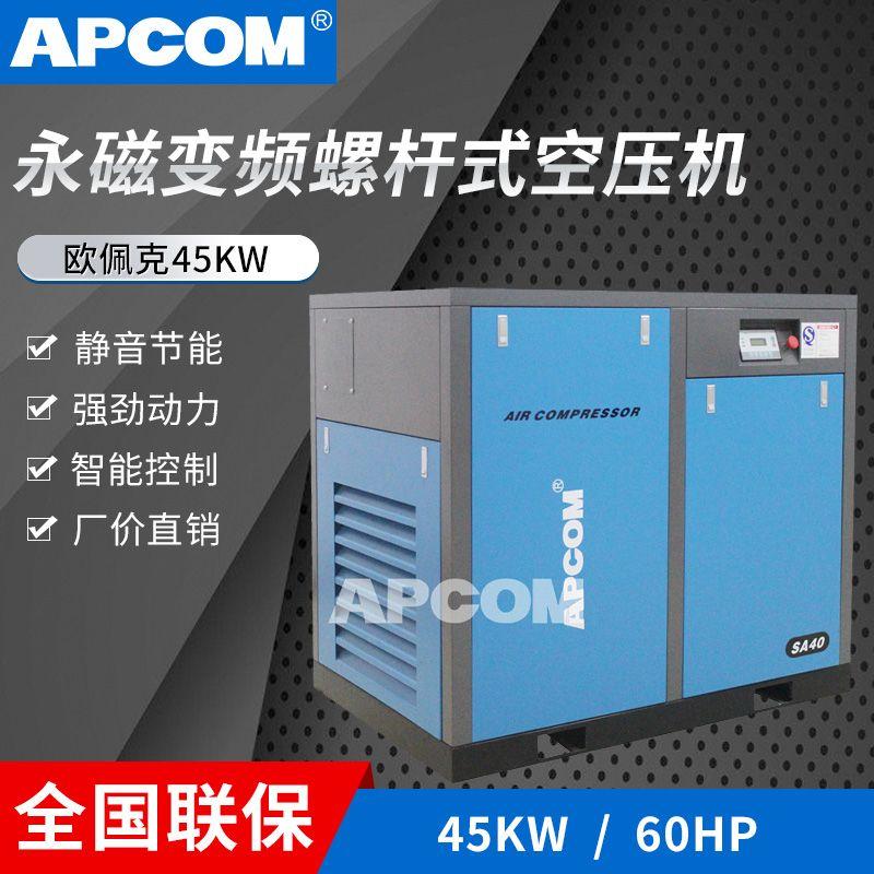 欧佩克45kw变频空压机节能省电螺杆式空气压缩机厂家批发VSD45