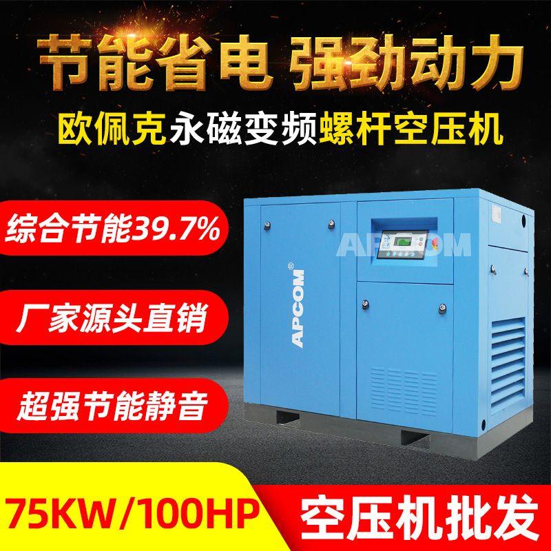 欧佩克75kw变频空压机节能省电螺杆式空气压缩机厂家批发VSD75
