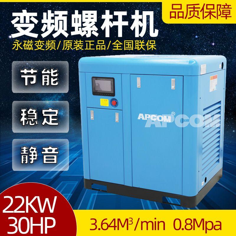 欧佩克22kw变频空压机节能省电螺杆式空气压缩机厂家批发VSD22