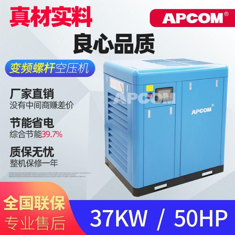 欧佩克37kw变频空压机节能省电螺杆式空气压缩机厂家批发VSD37