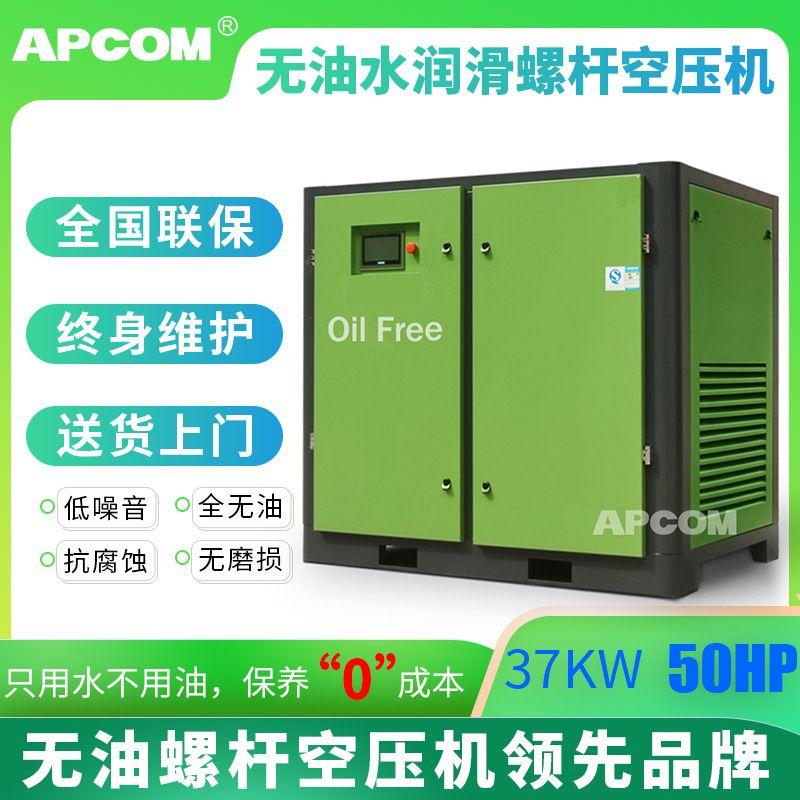 37kw无油螺杆空压机无油变频螺杆空压机 无油永磁变频螺杆空压机