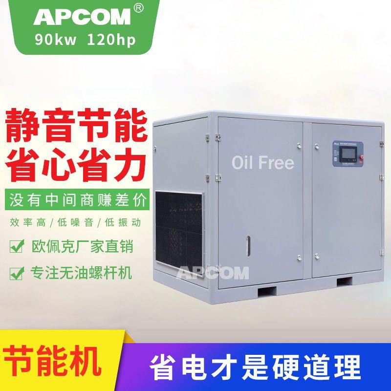 90kw无油螺杆空压机无油变频螺杆空压机 无油永磁变频螺杆空压机