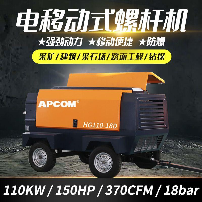 欧佩克HGD系列中大型电移螺杆空压机HGD110-18D/530CFM移动空压机