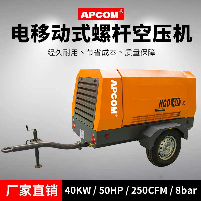 欧佩克HGD系列中大型电移螺杆空压机HGD40-8G/250CFM移动空压机