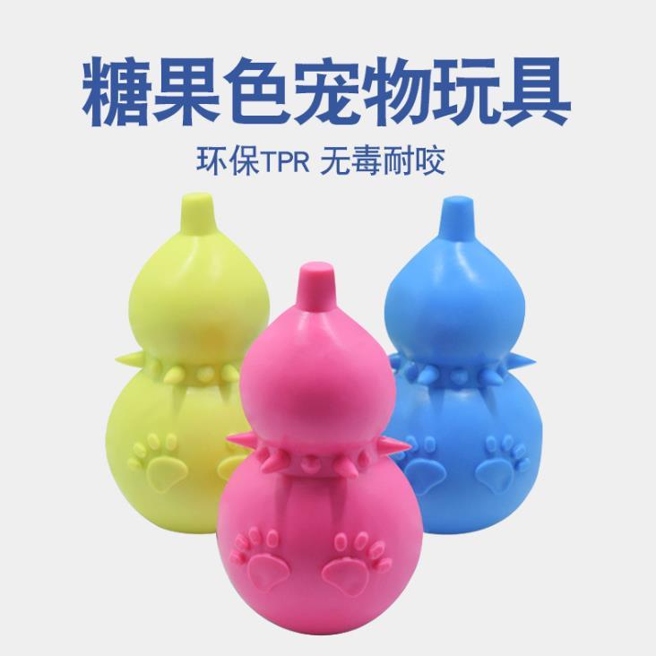 厂家直销宠物玩具 tpr环保带刺葫芦狗玩具 磨牙耐咬狗狗橡胶玩具