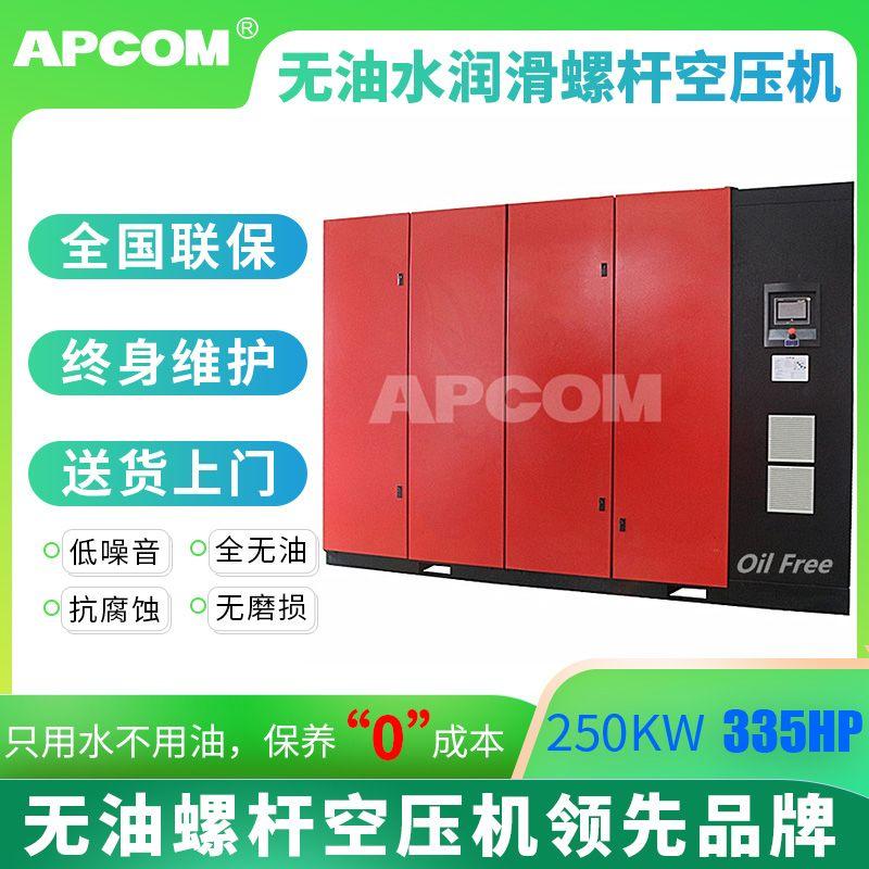 250kw无油螺杆空压机无油变频螺杆空压机 无油永磁变频螺杆空压机