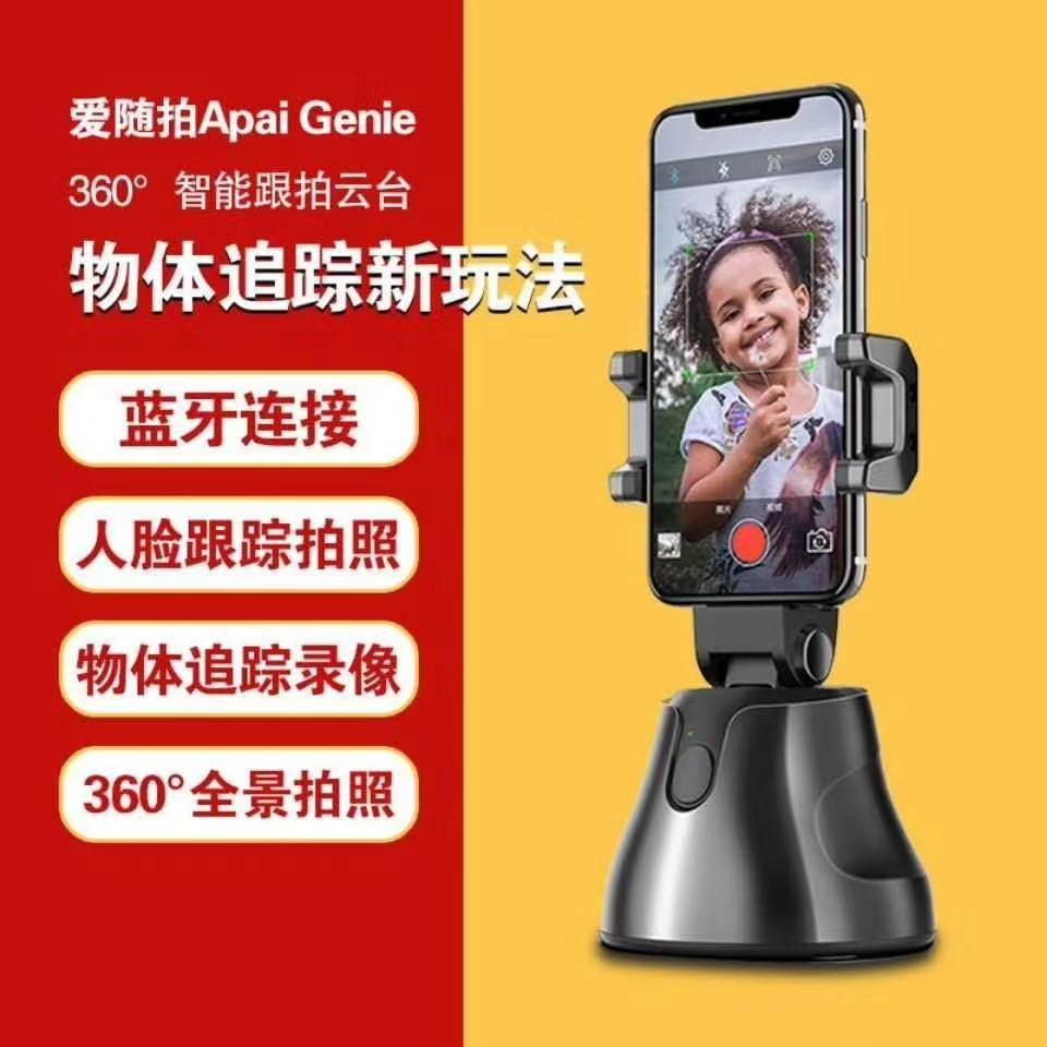爆款👉 360智能云拍器,人脸跟踪拍照! 外箱尺寸:长250*宽240*高280mm   一箱60台,毛重:7.6kg
