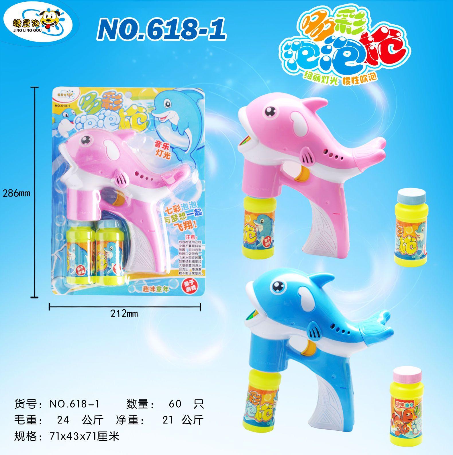 儿童泡泡机全自动海豚泡泡枪电动音乐声光男孩女孩玩具