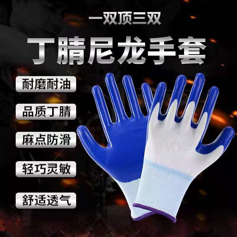 劳保手套防护手套涂胶工地干活丁晴手套橡胶手套耐磨