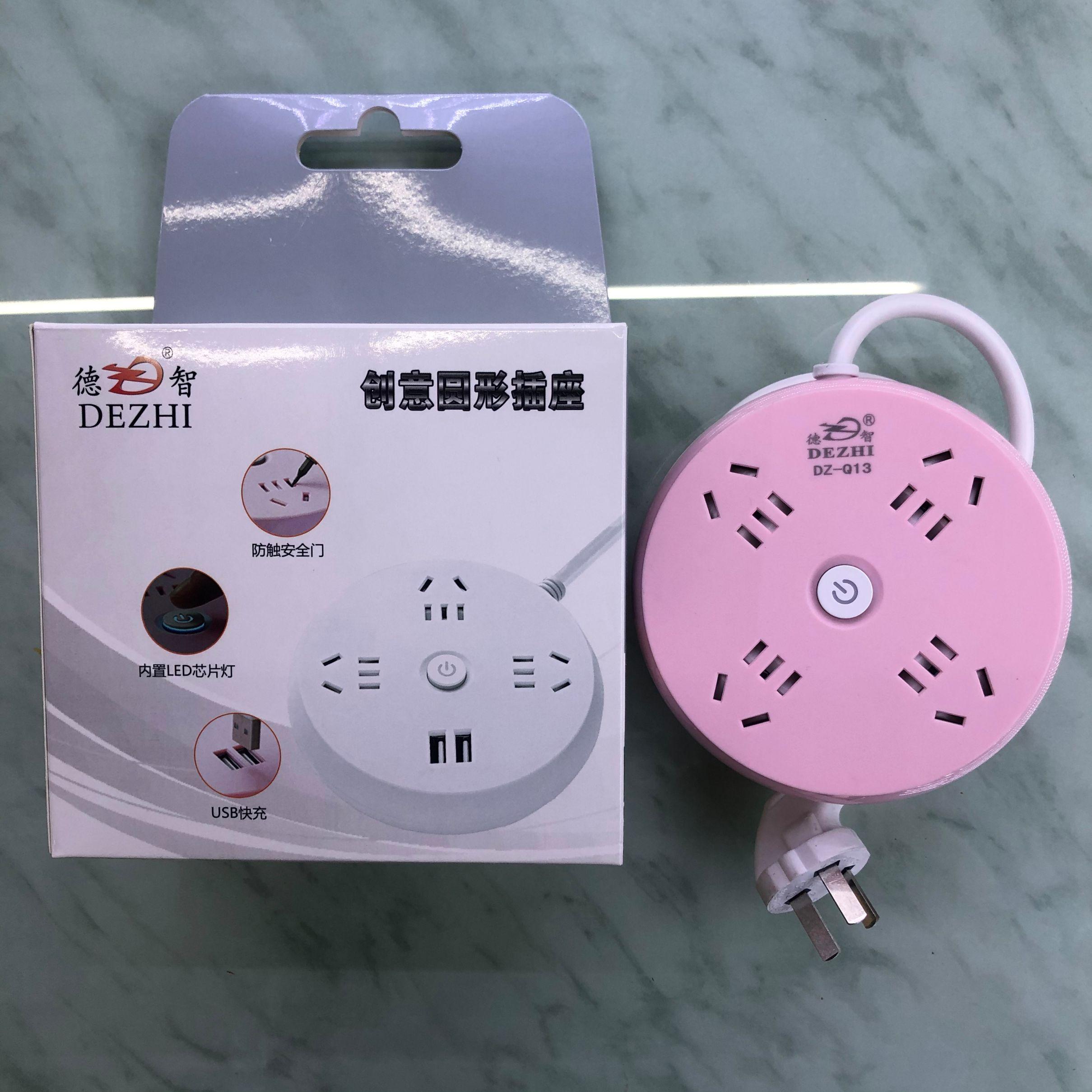 德智 DZ-Q13 一转四 圆形插座 粉色