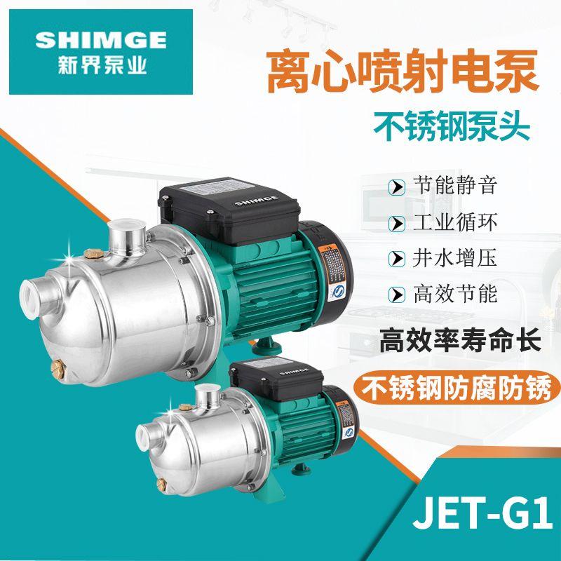新界不锈钢离心喷射家用电泵自吸泵单相三相加压抽水泵洗车增压泵