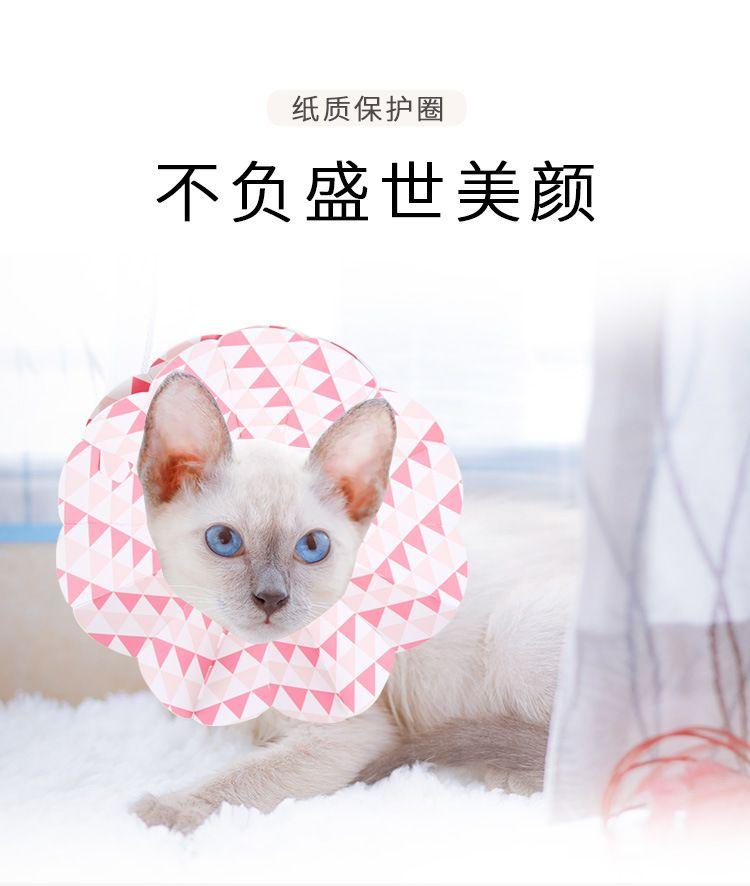 宠物纸质伊丽莎白圈头套 猫咪软脖圈 防咬防舔项圈,狗狗美容圈