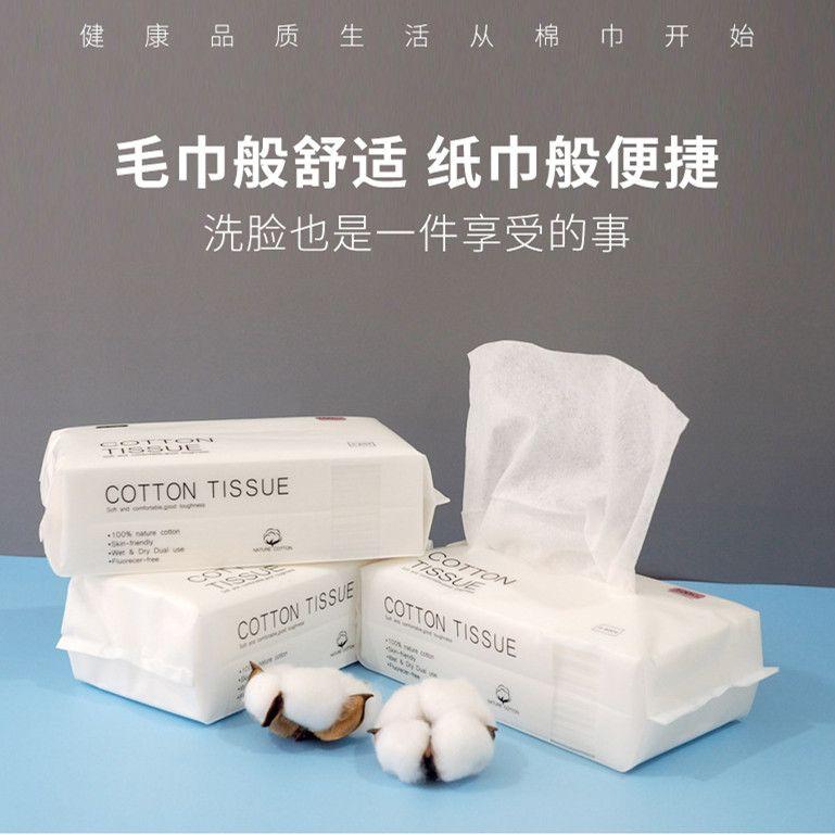 素遇干湿两用洁面巾100抽/包 纯棉亲肤健康安全