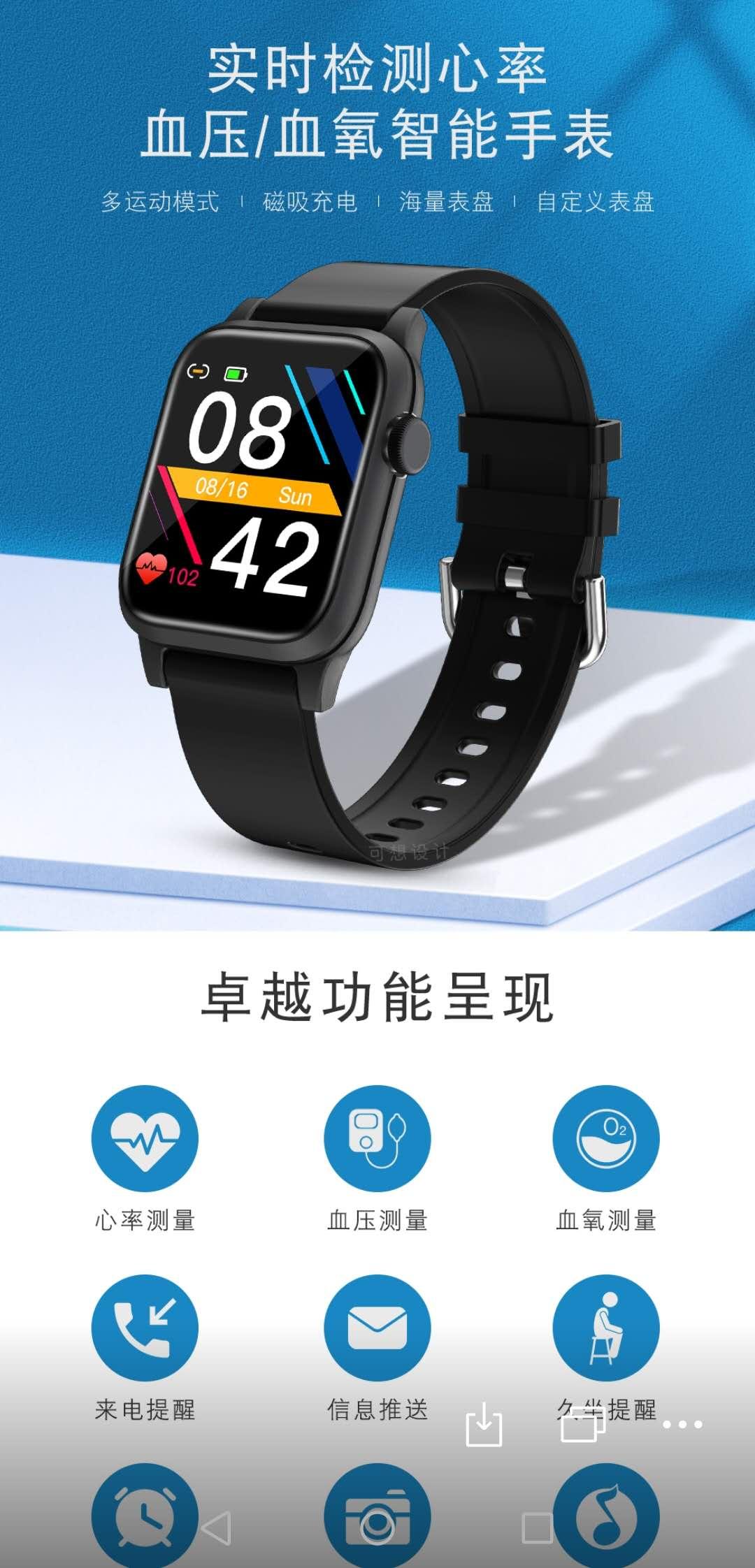 最新款!P18智能手环,米外观,屏幕尺寸:1.3英寸