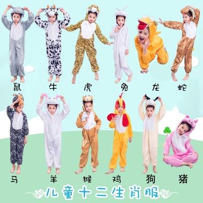 儿童节表演服儿童动物衣儿童动物衣服六一节道具服装12生肖衣服