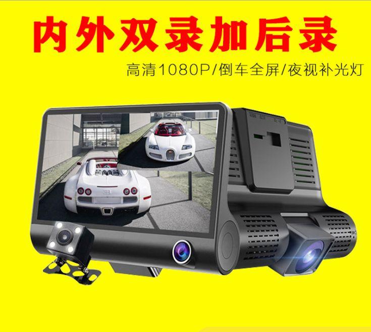 新款三录行车记录仪4寸高清1080P隐藏式车内外三录高清广角夜视