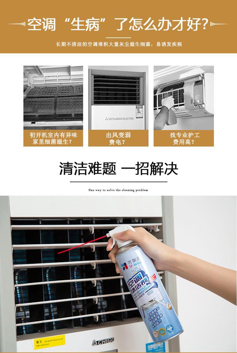 空调免洗清洁剂