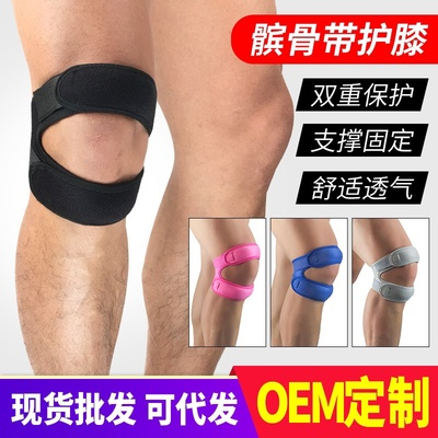 专业髌骨带运动护膝盖减震加压护腿户外篮球足球登山骑行健身护具