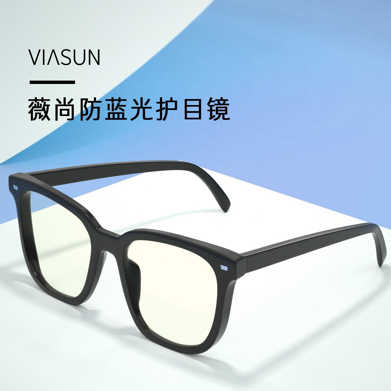 薇尚防蓝光辐射护目镜大框多色可选眼镜女主播可配近视镜27110新