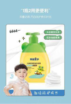 青蛙王子儿童倍润洗发沐浴露