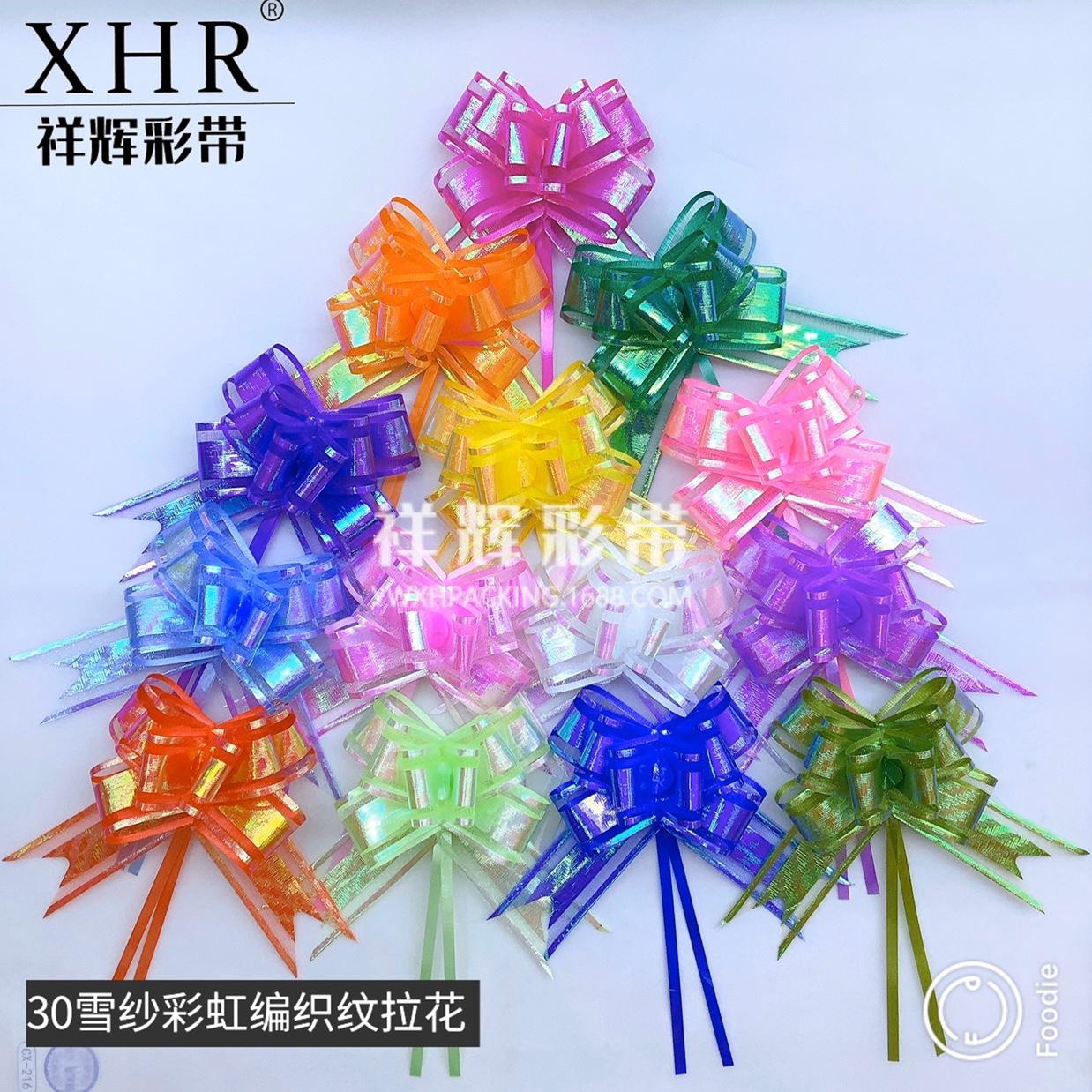 30雪纱拉花彩虹编织纹款 婚车婚庆礼品包装圣诞节日生日装饰