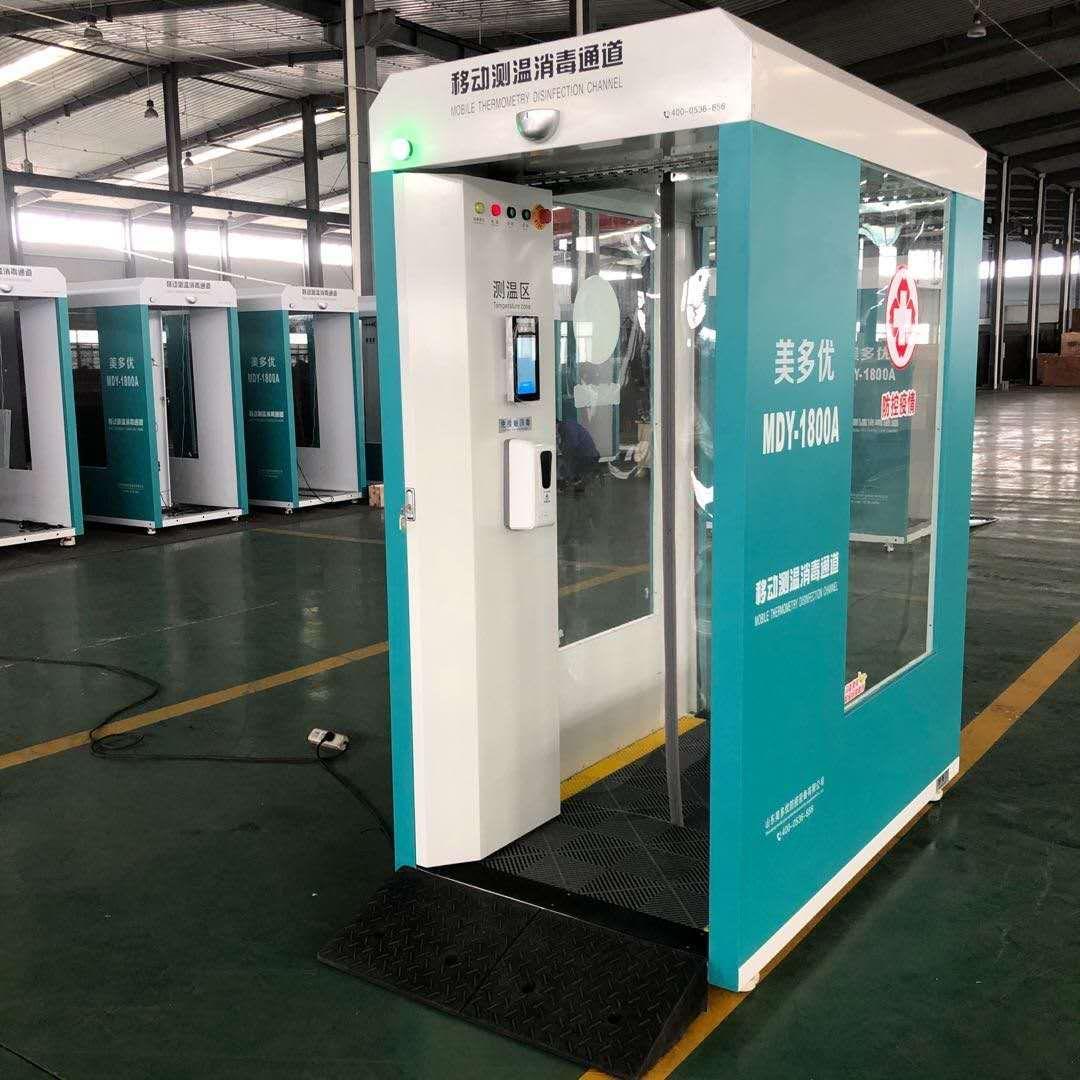 人工智能  消毒机器人  消毒柜 消毒液消毒剂 体温检测器
