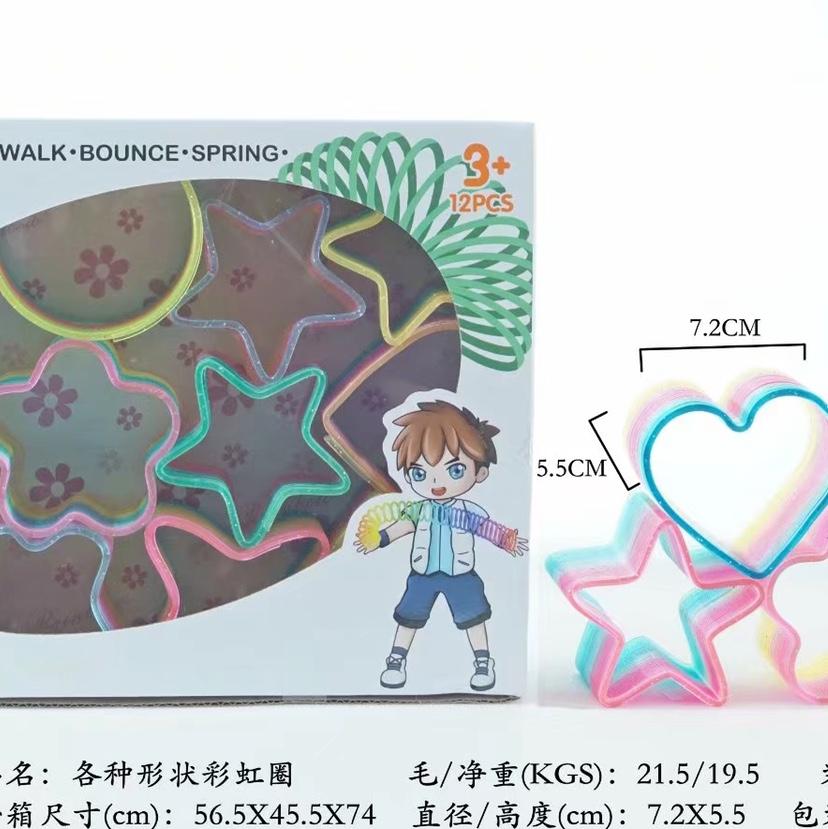 彩虹圈儿童宝宝益智早教弹力弹簧圈圈套叠叠杯叠叠乐玩具造型7.2*5.5