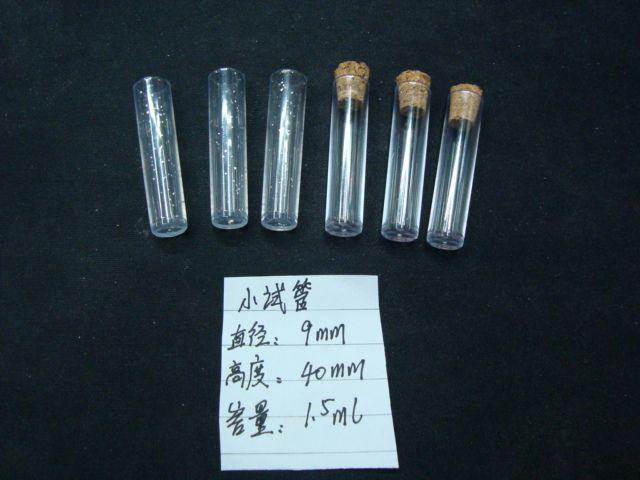 厂家供应试管实验用品平底试管袖珍瓶小试管1.5毫升