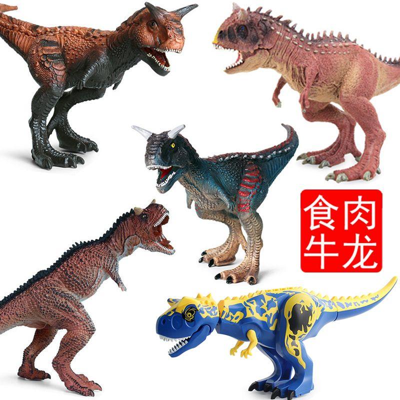 食肉牛龙玩具 仿真肉食牛头龙模型 实心硬塑料树脂仿真恐龙牛龙