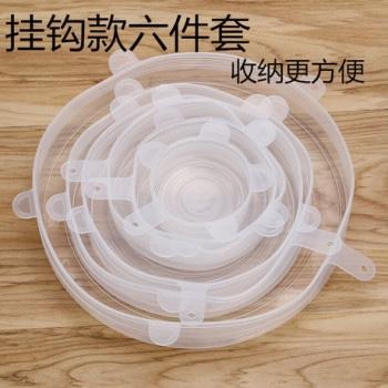 六件套硅胶保鲜盖碗盖保鲜膜厨房收纳保鲜盖