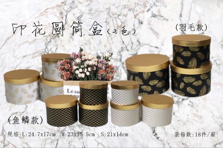金辉精致创意圆筒三件套盒烫金边花纹生日节日礼品盒花盒伴手礼盒