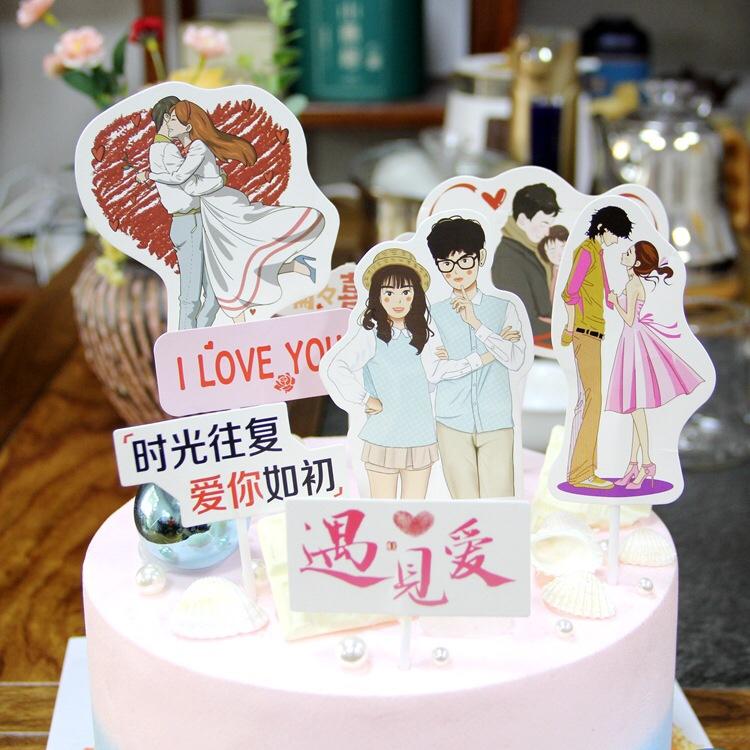 新款 浪漫七夕情人节 蛋糕装饰插牌 情侣系列插件 派对甜品台配件