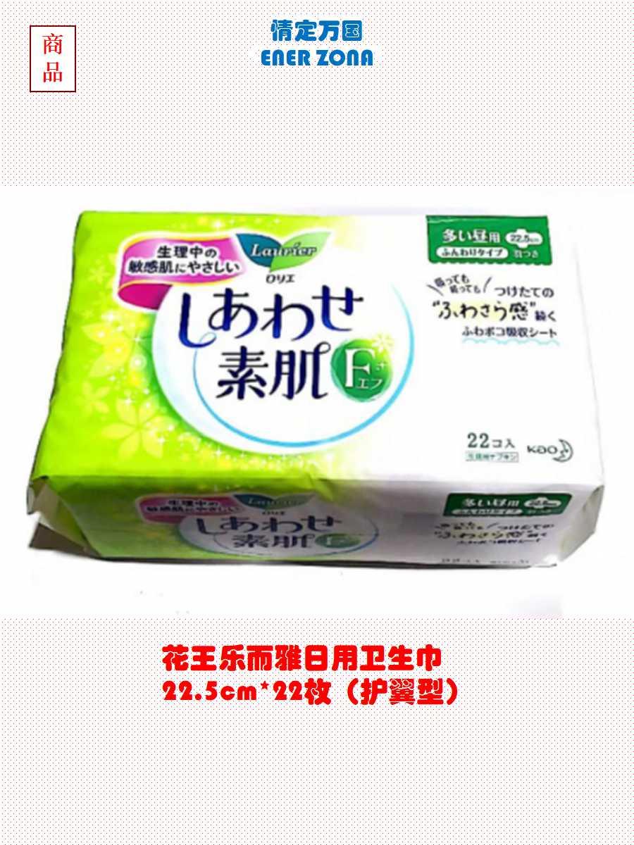 日本 ENER ZONA 花王日用卫生巾22.5cm*22枚