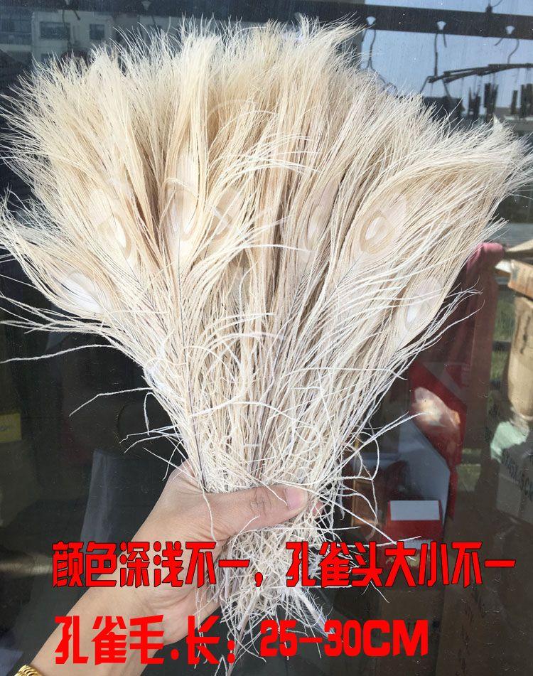 25-30孔雀毛脱色白