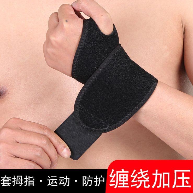 运动护腕男套拇指缠绕腱鞘护拇指女士扭伤防护护手腕薄透气加压