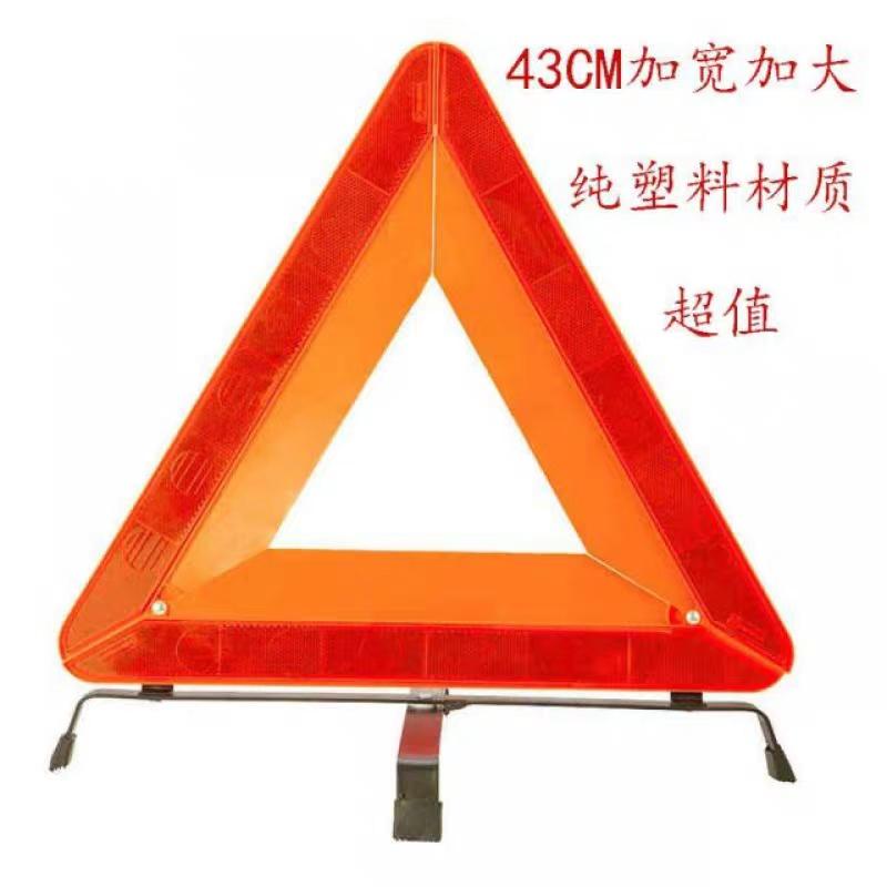 汽车三角警示标志牌,重款