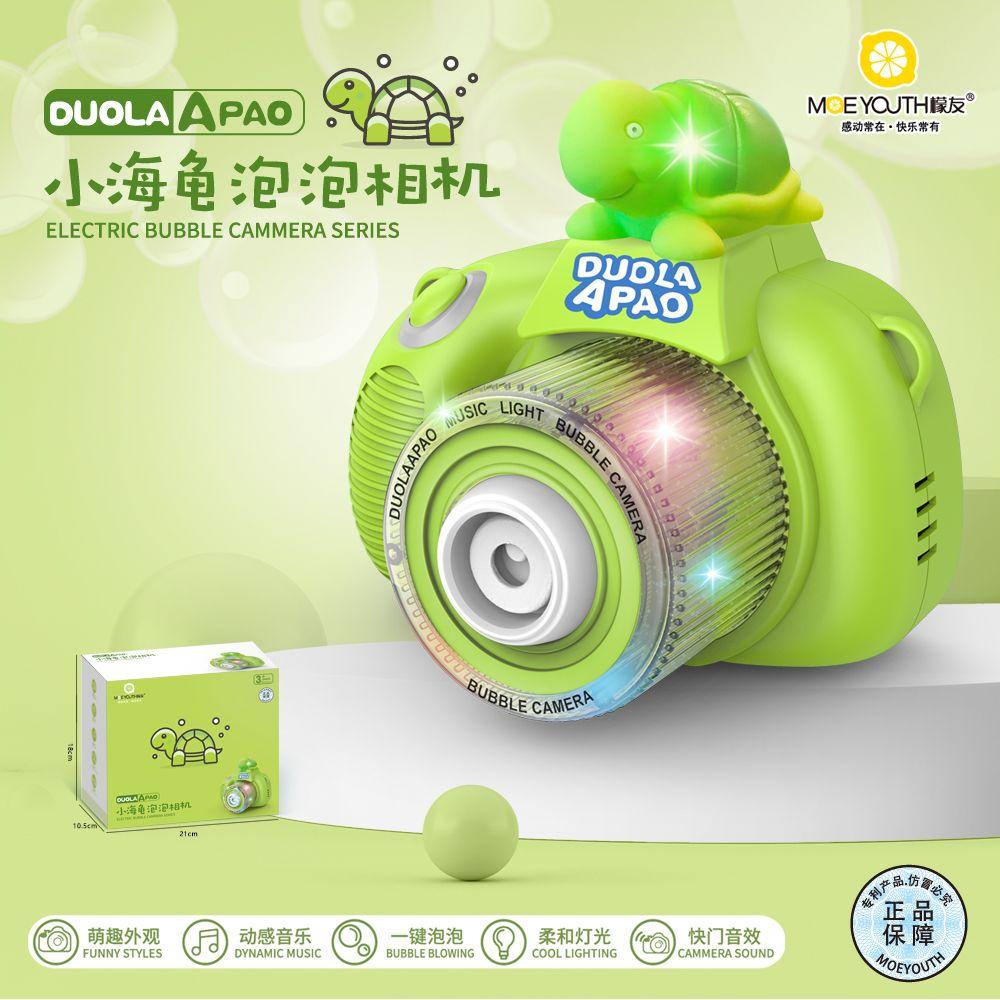 泡泡相机儿童电动吹泡泡机照相机玩具网红爆款少女心可爱小海龟